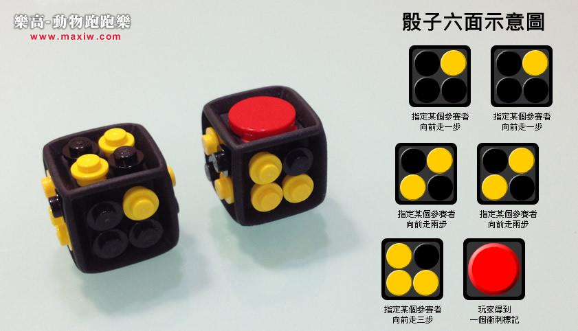 将六个动物棋子(参赛者)依照颜色的顺序放置在跑道
